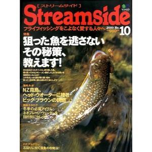 ストリームサイド[Streamside] 2000年11月号・No.10  <送料無料>|pulsebit