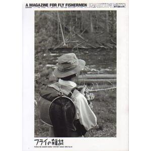 フライの雑誌 No、44  <送料無料> pulsebit