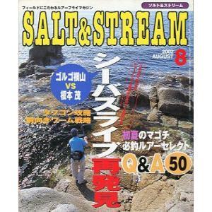 SALT&STREAM(ソルト&ストリーム) 2002年8月号