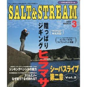 SALT&STREAM(ソルト&ストリーム) 2003年3月号