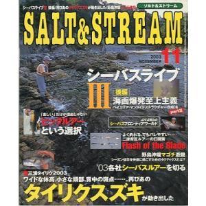 SALT&STREAM(ソルト&ストリーム) 2003年11月号