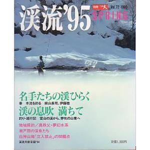 渓流'95