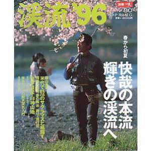 渓流'96