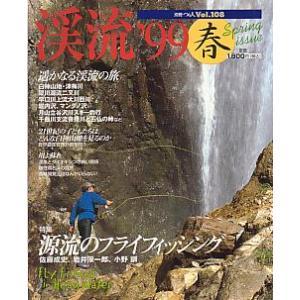 渓流'99 春