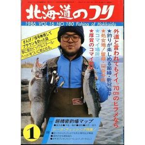 北海道のつり 1986年1月号|pulsebit