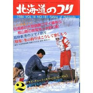 北海道のつり 1986年2月号|pulsebit