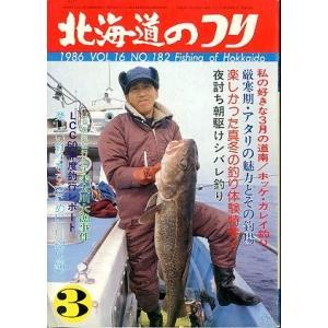 北海道のつり 1986年3月号|pulsebit