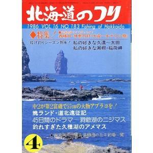 北海道のつり 1986年4月号|pulsebit