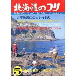 北海道のつり 1986年5月号|pulsebit