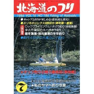 北海道のつり 1986年7月号|pulsebit