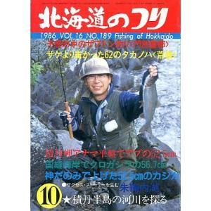 北海道のつり 1986年10月号|pulsebit