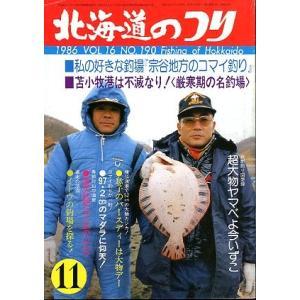 北海道のつり 1986年11月号|pulsebit
