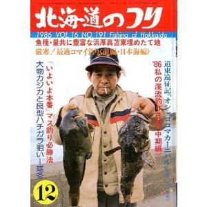 北海道のつり 1986年12月号|pulsebit