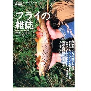 フライの雑誌 No、53  <送料無料> pulsebit