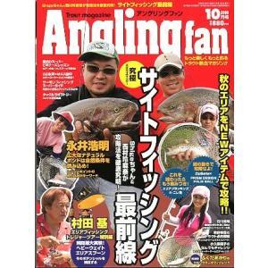 Anglingfan アングリングファン  2009年10月号  <送料無料>|pulsebit