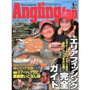 Anglingfan アングリングファン  2010年1月号 <送料無料>|pulsebit
