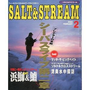 SALT&STREAM(ソルト&ストリーム) 2003年2月号