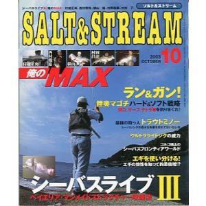 SALT&STREAM(ソルト&ストリーム) 2003年10月号