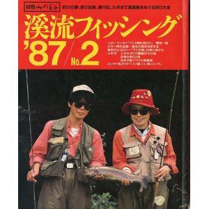 渓流フィッシング '87/No.2