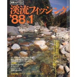 渓流フィッシング '88/No.1