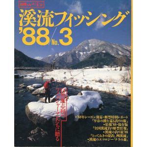 渓流フィッシング '88/No.3
