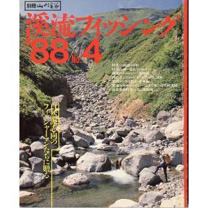 渓流フィッシング '88/No.4