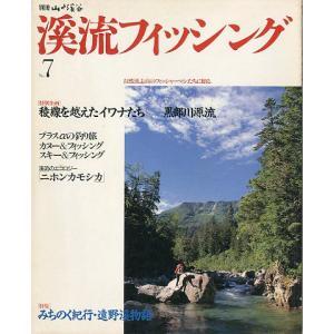 渓流フィッシング No.7