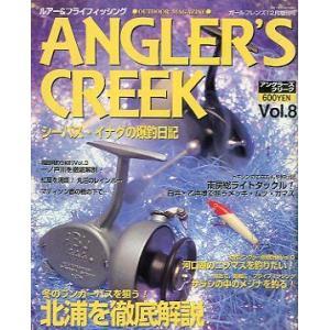 ANGLER'S CREEK(アングラーズ・クリーク) Vol.8  <送料無料>|pulsebit