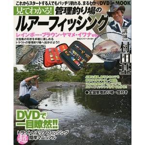 見てわかる! 管理釣り場のルアーフィッシング <DVD付き>