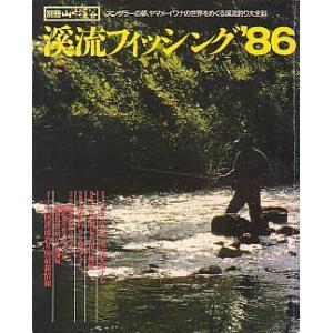 渓流フィッシング '86
