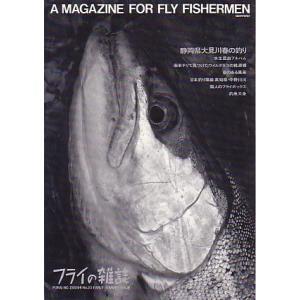 フライの雑誌 No、23  <送料無料> pulsebit