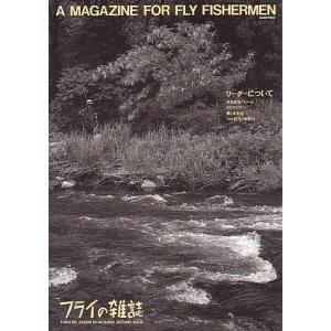 フライの雑誌 No、24  <送料無料> pulsebit