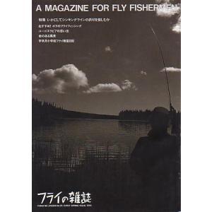 フライの雑誌 No、26  <送料無料> pulsebit