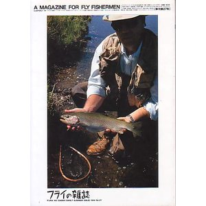 フライの雑誌 No、27  <送料無料> pulsebit