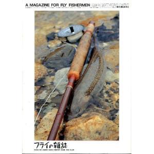 フライの雑誌 No、28  <送料無料> pulsebit