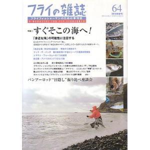 特集:すぐそこの海へ!「身近な海」の可能性に注目する  2004年2月・フライの雑誌社  状態:汚れ...