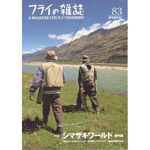 フライの雑誌 No、83  <送料無料>|pulsebit