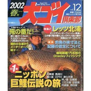 大ゴイ倶楽部 2002 春号 Vol.12