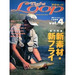 Tight Loop[タイトループ] 1999年6月・Vol.4|pulsebit