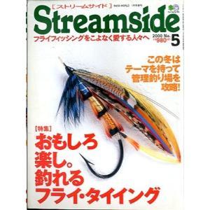 ストリームサイド[Streamside] 2000年1月号・No.5  <送料無料>|pulsebit