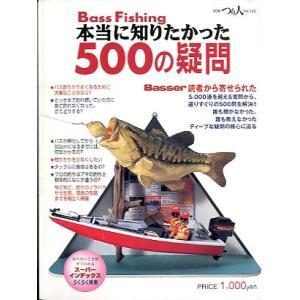 Bass Fishing 本当に知りたかった 500の疑問