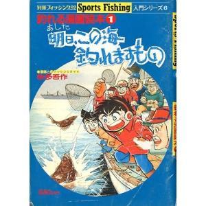 釣れる漫画読本(1) 明日、この海釣れますもの