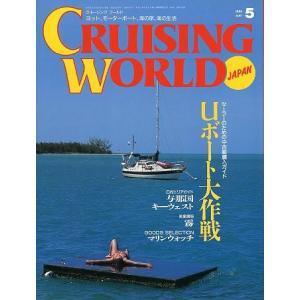 クルージング・ワールド(CRUISING WORLD JAPAN) 1993年5月号 <送料無料>