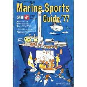 マリンスポーツガイド '77  海のスポーツ総覧