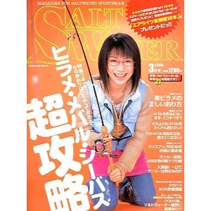 SALT WATER  2006年3月号  <送料無料>|pulsebit