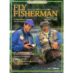 「FLY FISHERMAN」フライフィッシャーマン日本版 No.1  <送料無料>|pulsebit