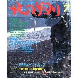 北の釣り  1987年7月・第60号|pulsebit