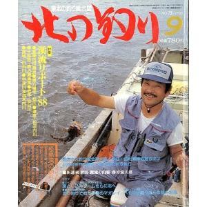 北の釣り  1988年9月・第73号|pulsebit