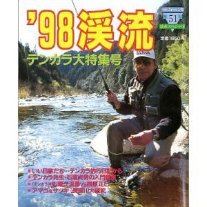 '98 渓流  テンカラ大特集号