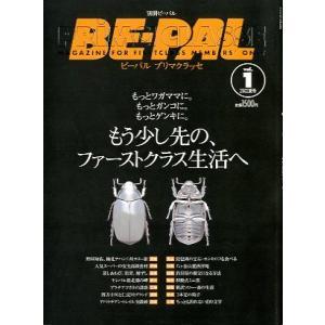 ビーパル プリマクラッセ Vol.1  <送料込み>